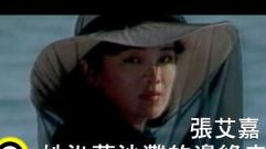 張艾嘉 (Sylvia Chang) - 她沿著沙灘的邊緣走 (She Walked Along The Beach)