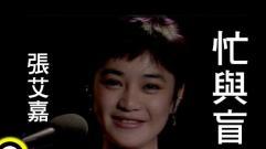 張艾嘉 (Sylvia Chang) - 忙與盲 (Busy and Blind)