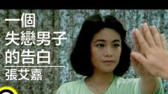 張艾嘉 (Sylvia Chang) - 一個失戀男子的告白 (The Thought of A Man Without Love)