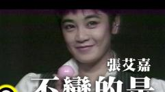 張艾嘉 (Sylvia Chang) - 不變的是 (Unchanged)