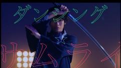 崎山つばさ - ダンシング☆サムライ