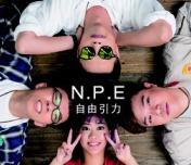 N.P.E.自由引力 Photo
